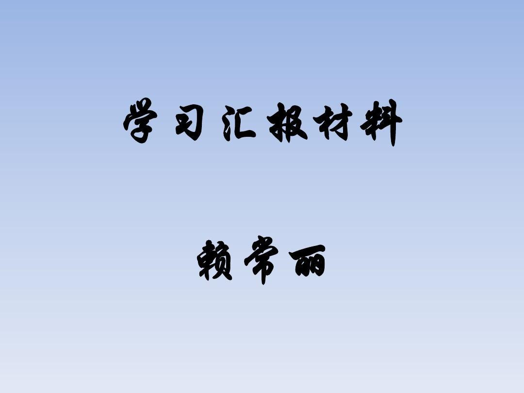 国培学习汇报.pptm_[恢复]