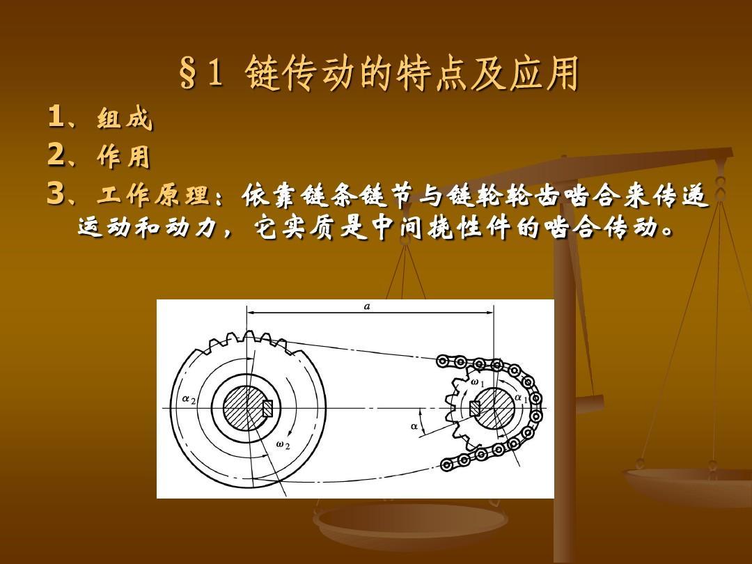 《课件设计》机械第九章_链传动PPT教你如何使用ai绘制图画图片