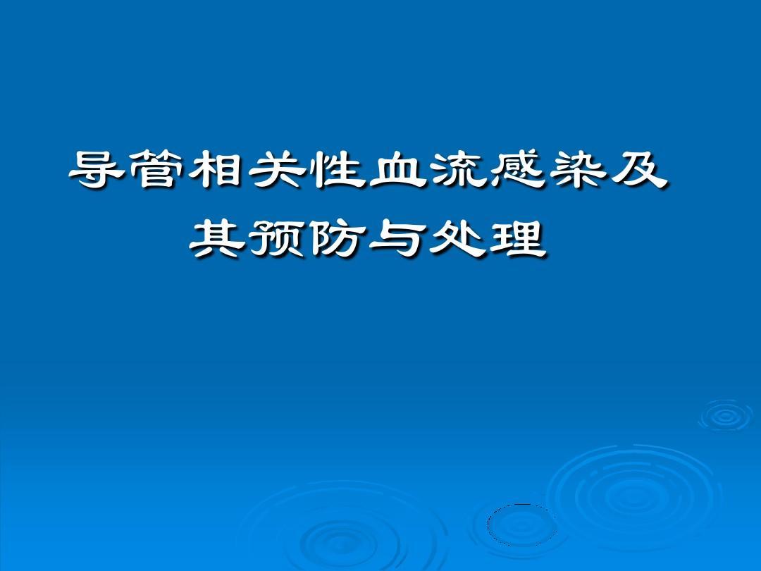 导管相关性血流感染及其预防与及处理