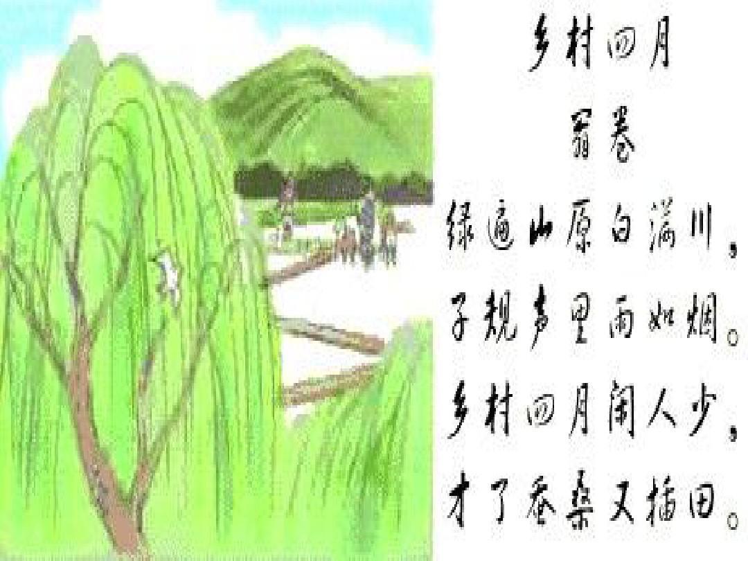 四年級語文下冊23古詩詞三首-鄉村四月ppt圖片