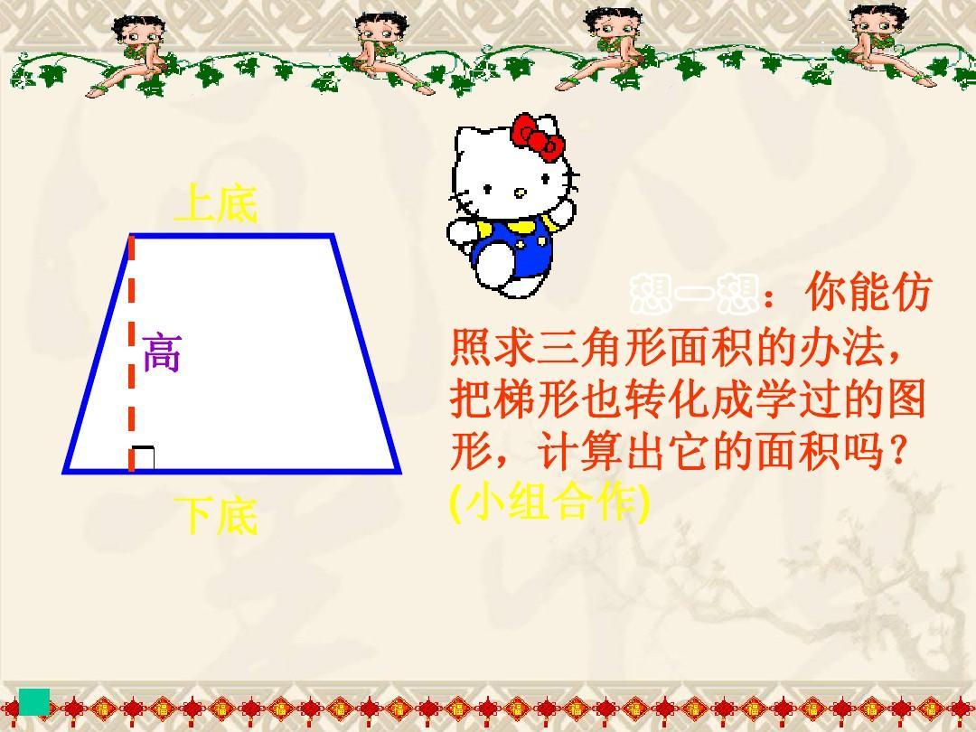 小组合作卡通囹�a_(小组合作) 第4页 (共14页,当前第4页) 的相关文档搜索