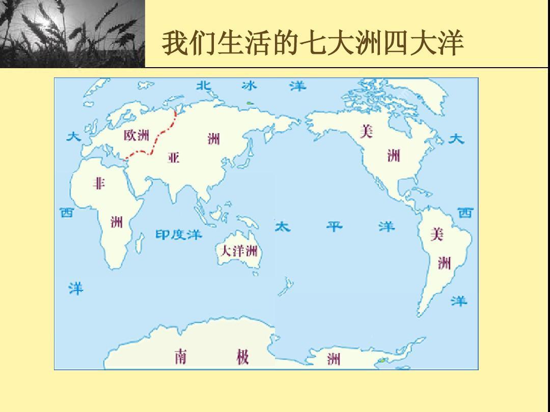 世界地图PPT