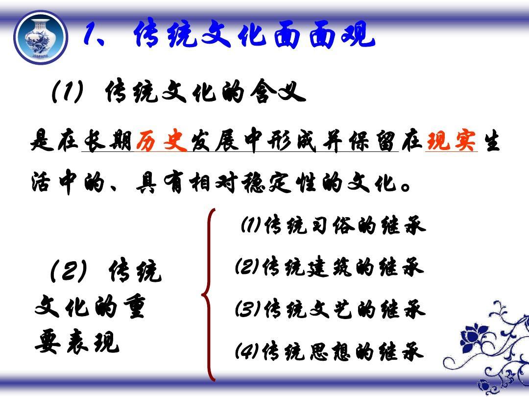 传统文化的公开继承课ppt花城版七年级音乐教学设计图片