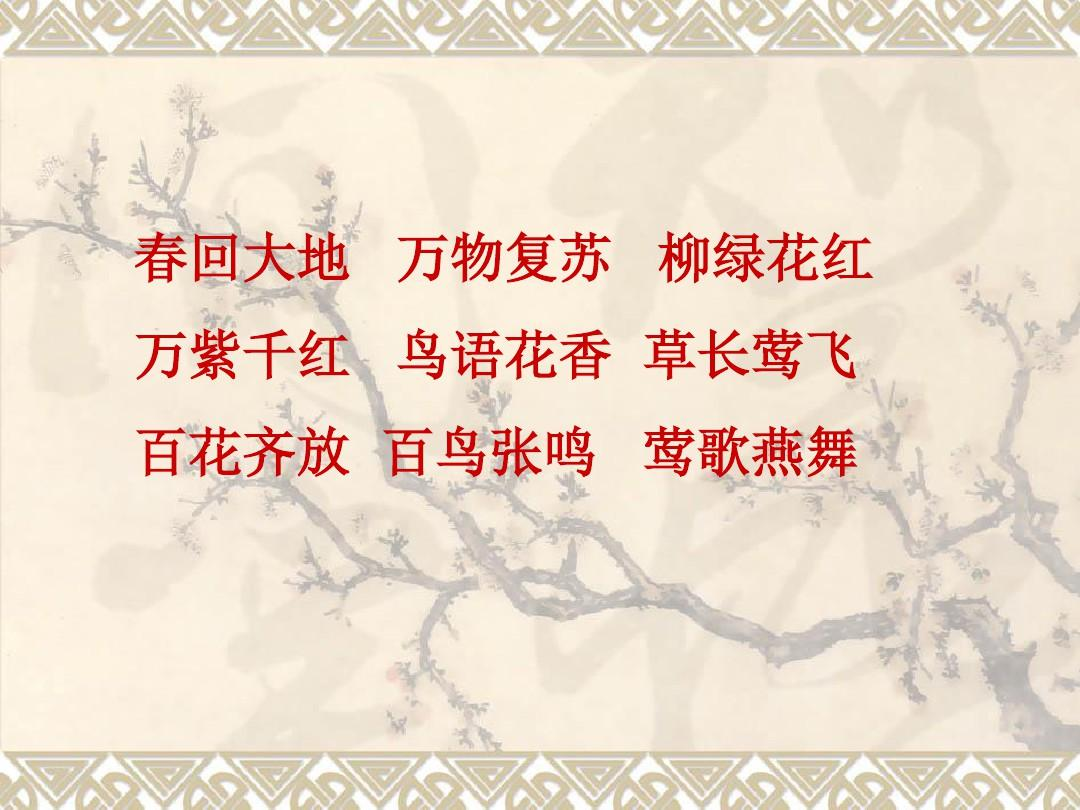 看图写话植树(李春枝)