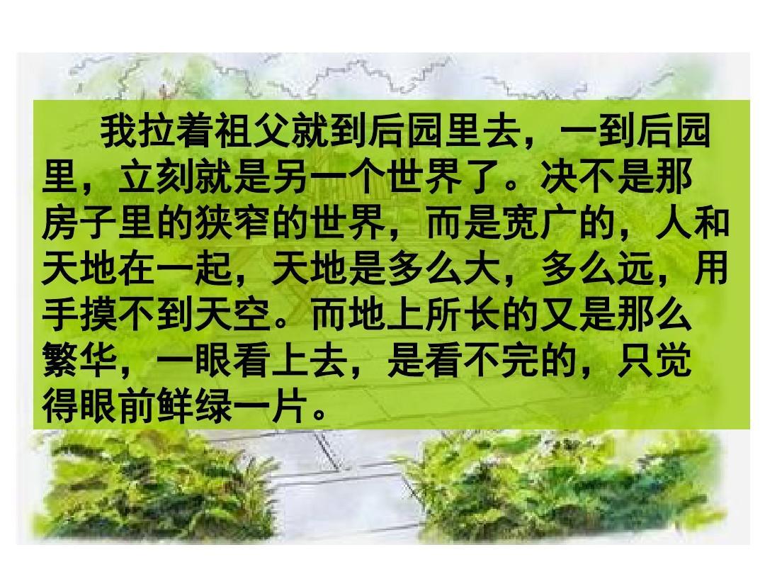 小学版幼儿人教五语言语文年级的下册(1)pp园子教案秤祖父图片