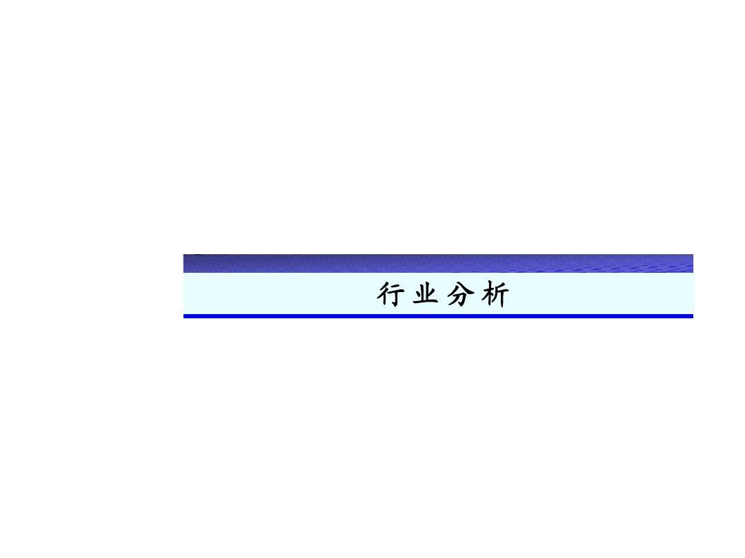行业分析报告模板(很全面_非常有用)