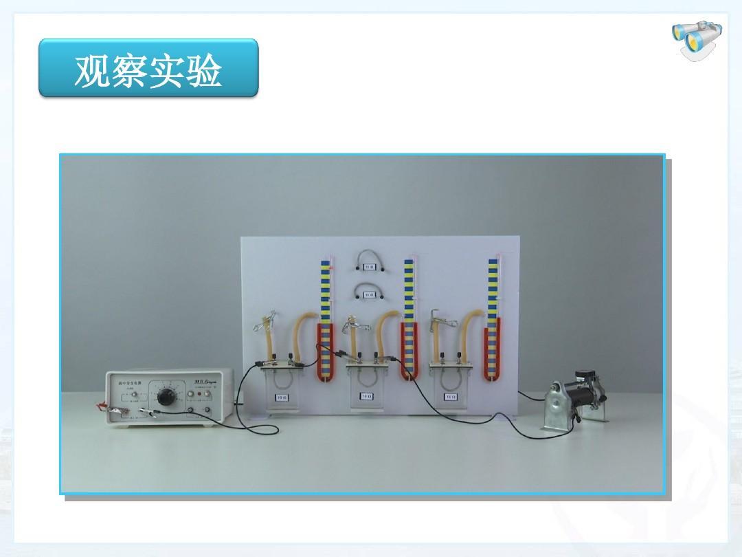 九定律年级《课件路网》焦耳-学物理-v定律路上上海英语课件3a牛津版图片