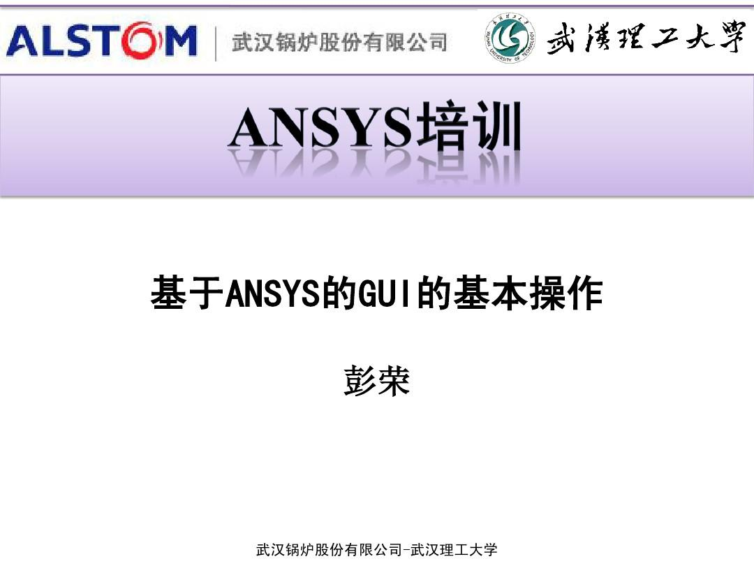 Ansys培训-1PPT