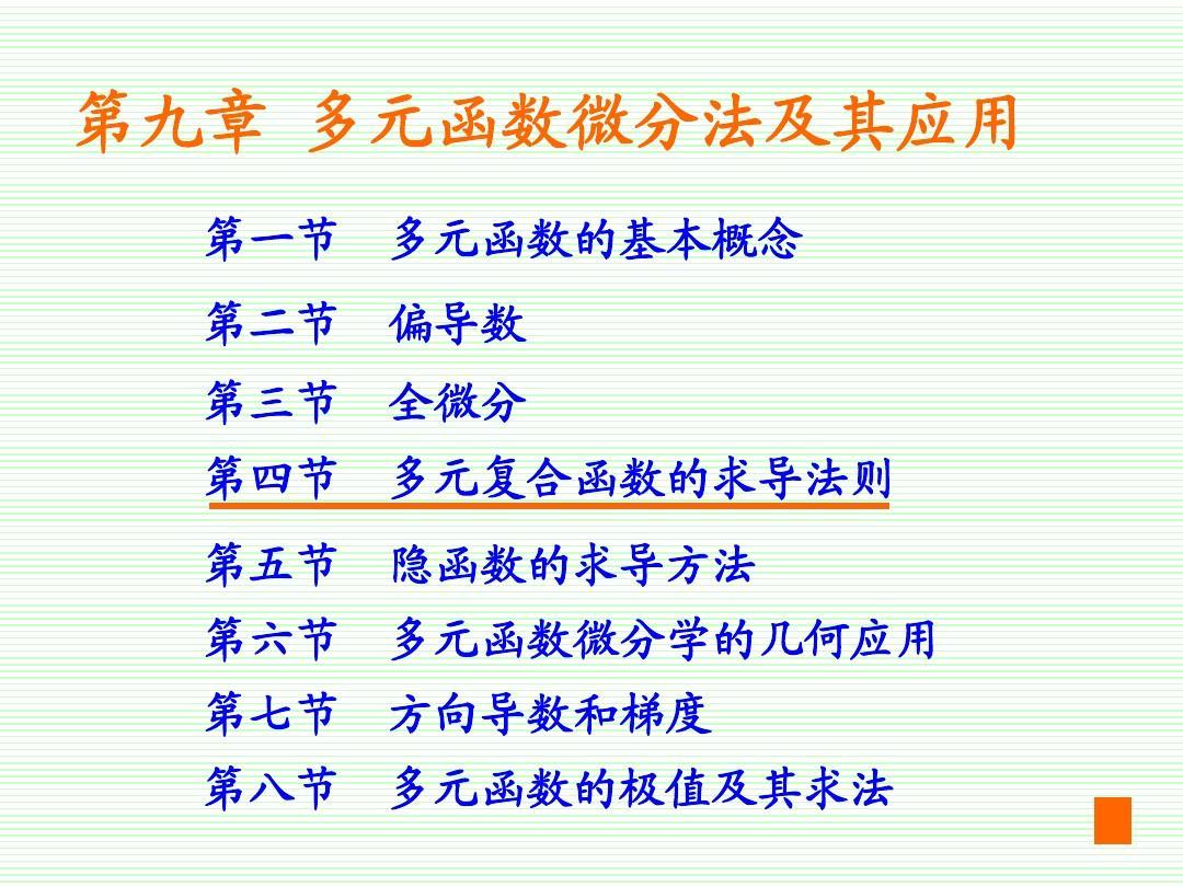 高数9-4多元复合函数的求导法则