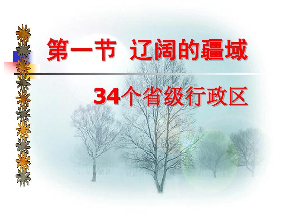 中国34个省级行政区(公开课)PPT