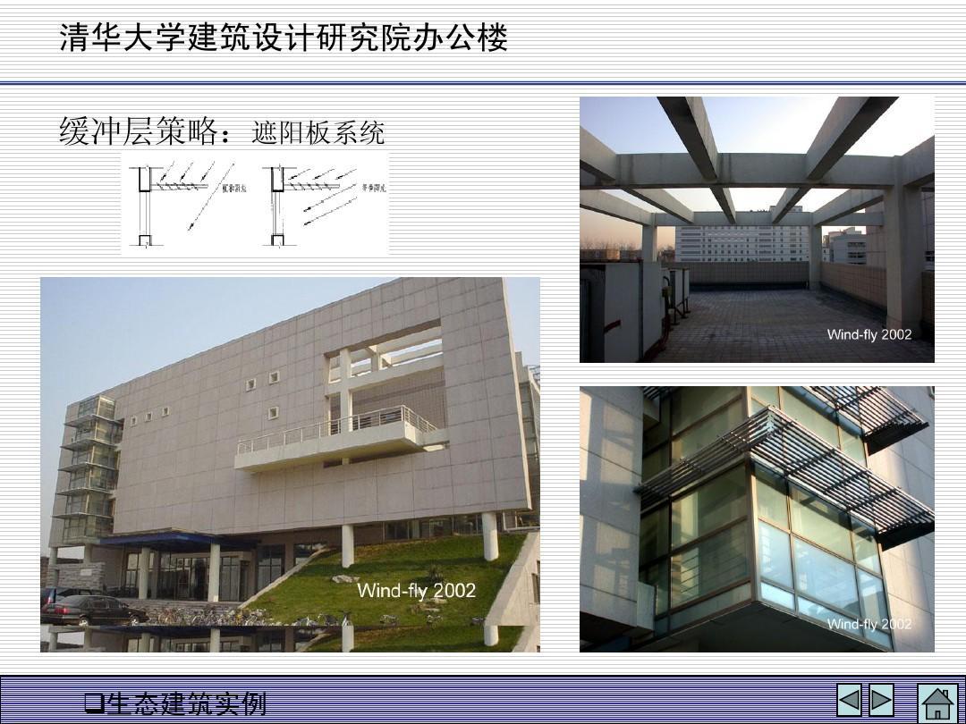 节能建筑-清华大学建筑设计研究院办公楼ppt图片