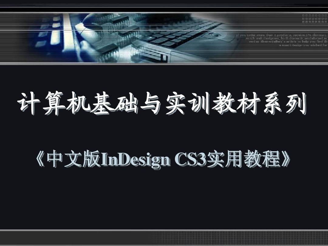 indesign使用教程02
