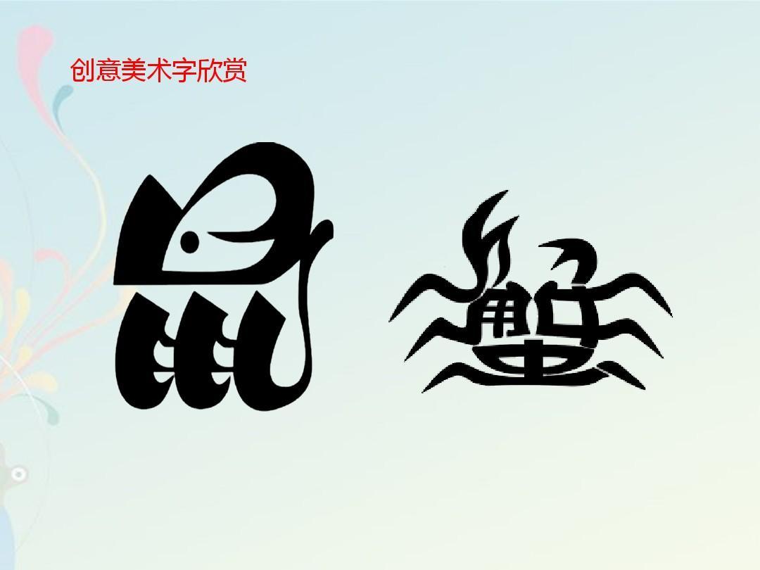 汉字的创意与设计(第1课时)ppt图片