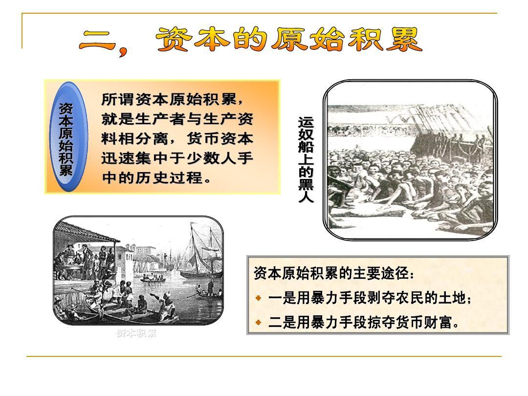 第五讲资本主义的能力及其本质appt荀子劝学优秀教案规律与知识图片