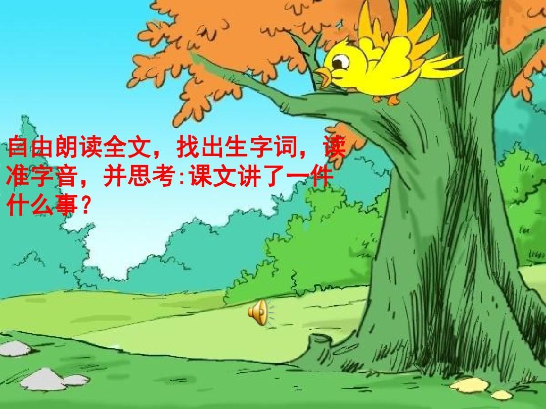 部编版人教版三年级语文上册 第8课《去年的树》优秀课件ppt图片