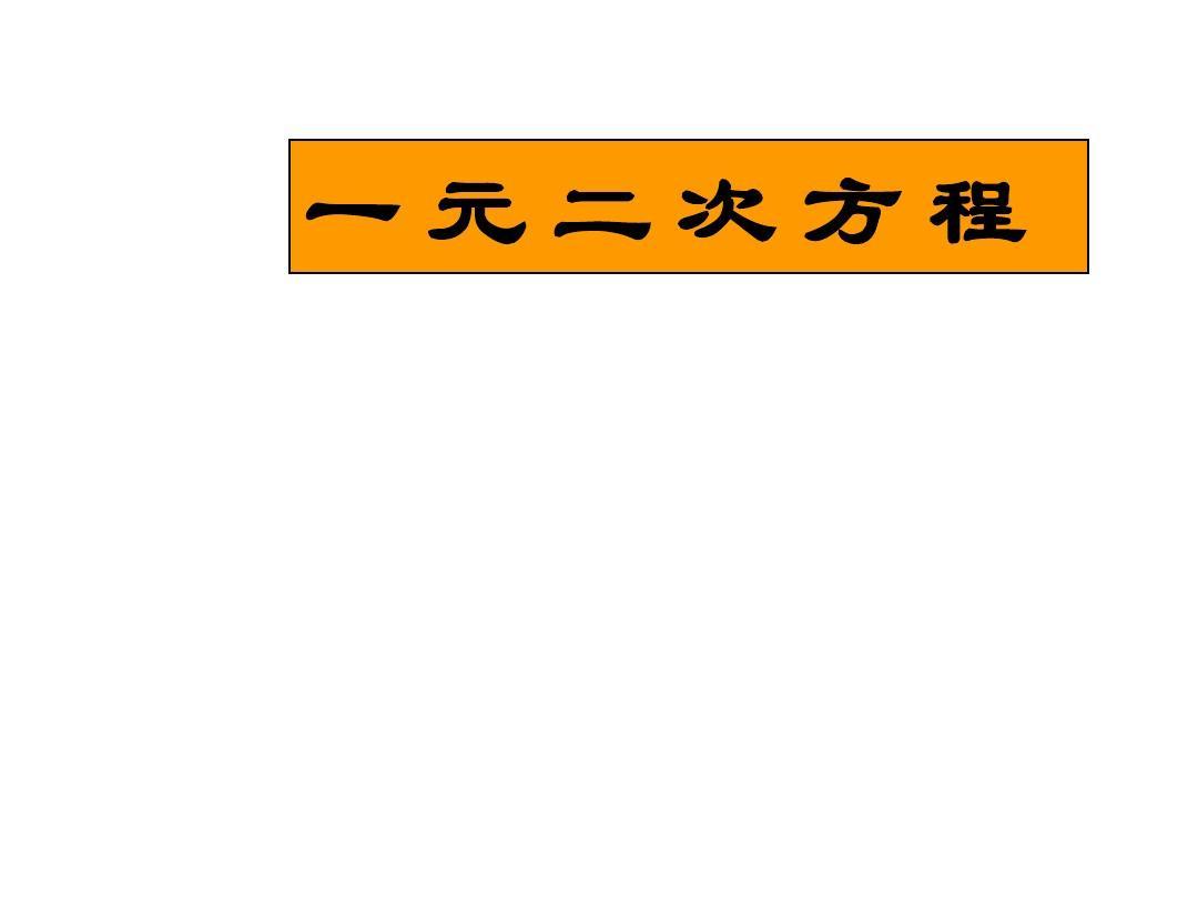人教版新课标九年级数学上册第22章课题1《一元二次方程》PPT