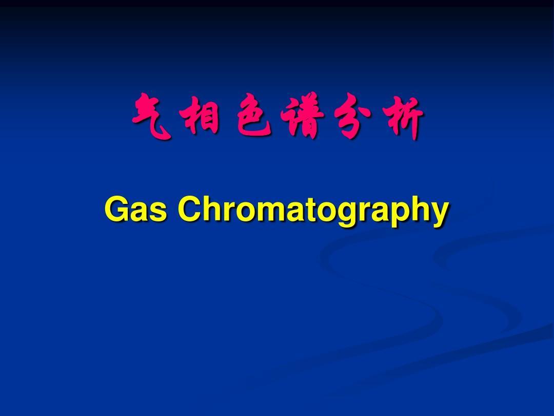 气相色谱分析简介