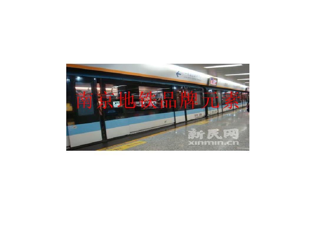 南京地铁品牌元素