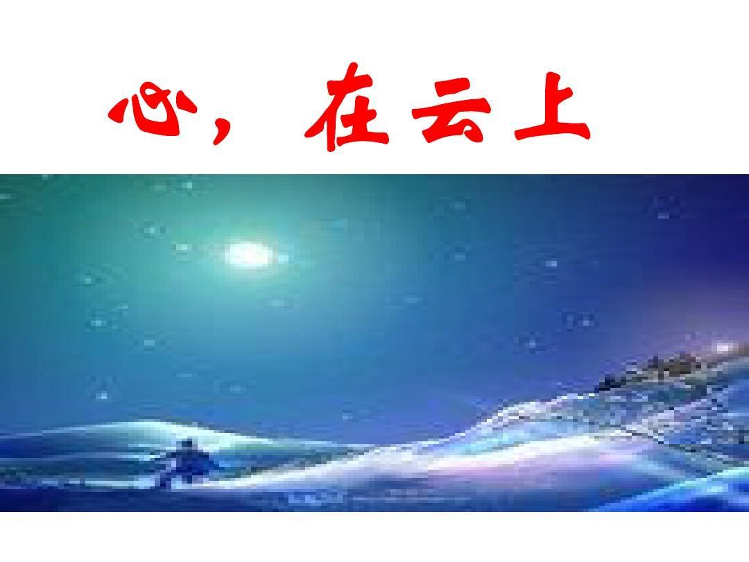 放飞梦想主题班会课件ppt图片
