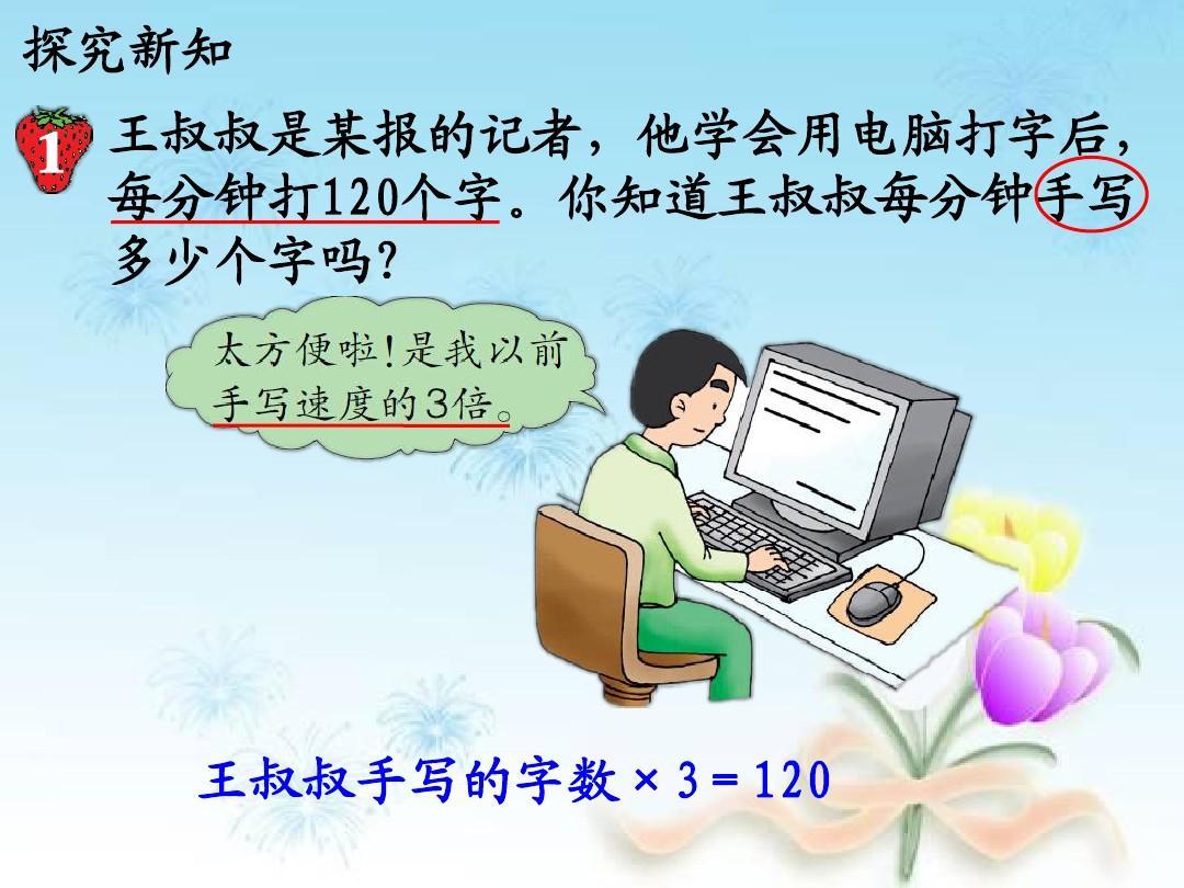 五上册课件课件第8问题教学列实际解决简单的方程数学方程ppt年级单元的六v上册垃圾年级图片