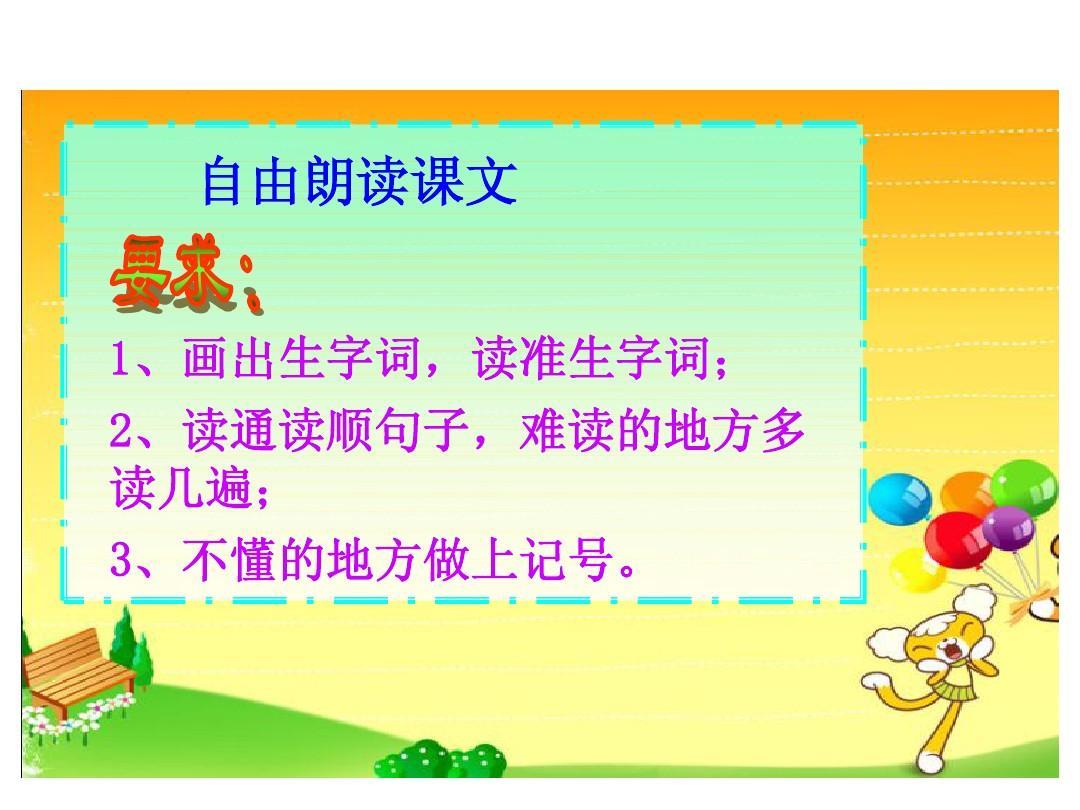 苏教版四上册年级语文珍珠鸟ppt精品课件语言欢欢喜喜过春节教案小班图片