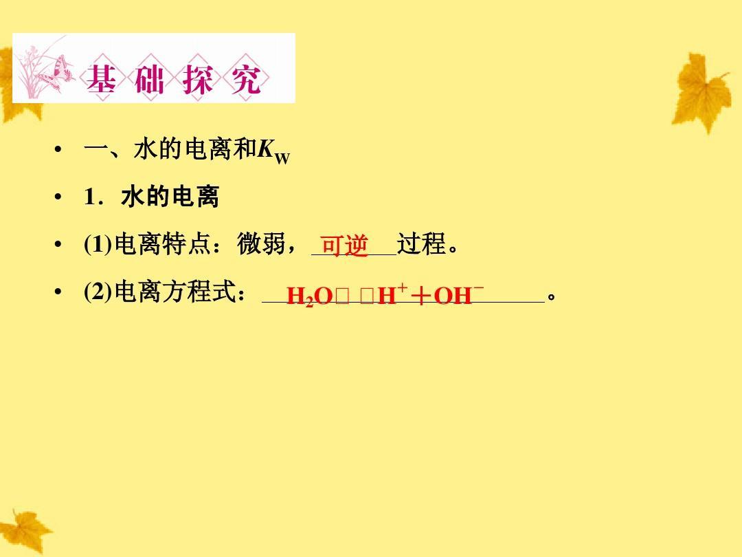 1《水的选修电解质在水溶液中的电离高中》》课件鲁科版存在4ppt松江河松林形态图片