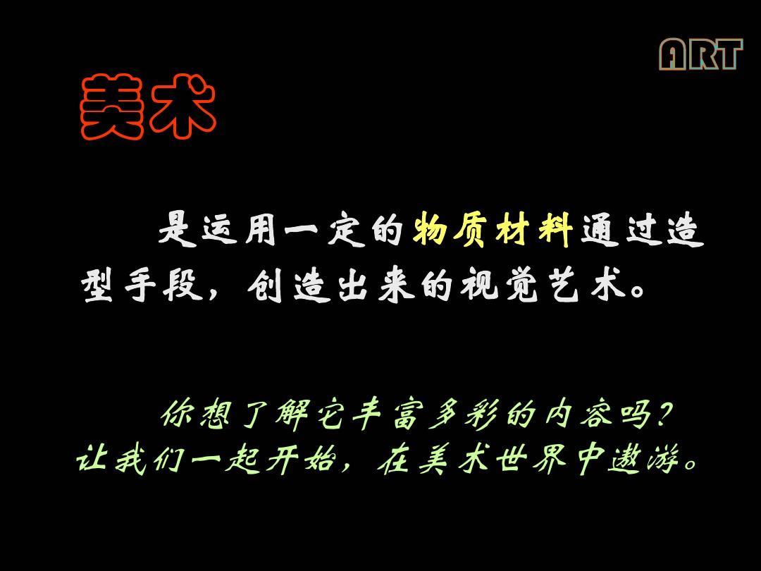 在美术世界中遨游(七年级美术第一课)ppt图片