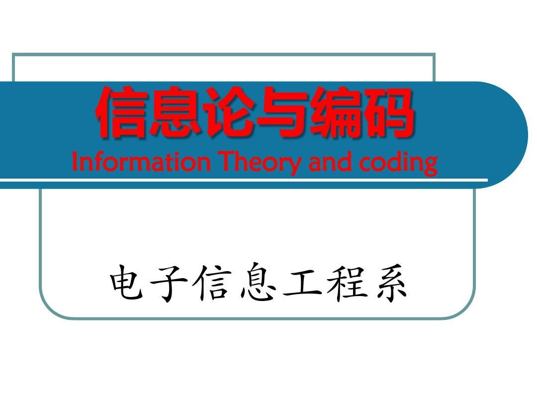 電子信息工程系-信息論與編碼(第二版)全套課件PPT