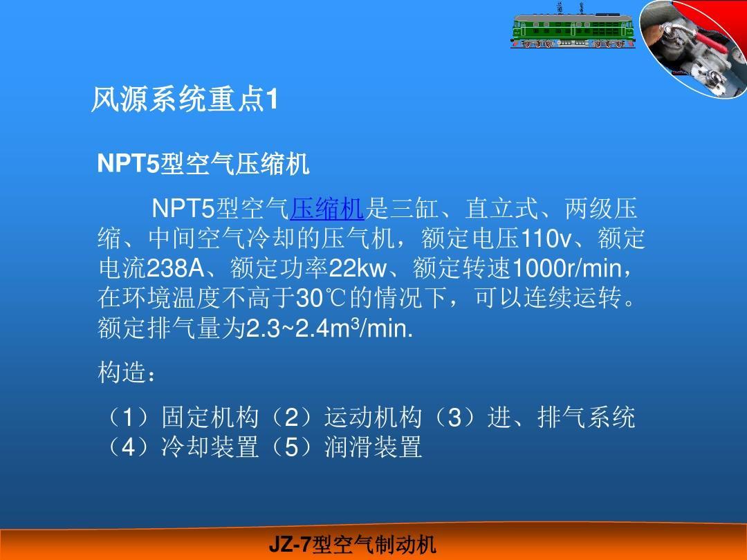 104 型空气制动机 104 型空气制动机 - 作用原理 104 型分配阀图片