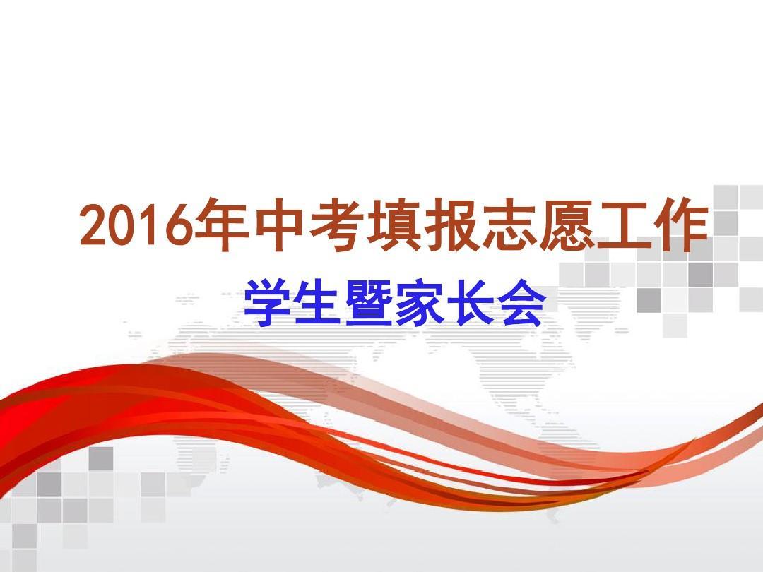 2016年中考填报志愿工作会议(超盈班主任)PPT