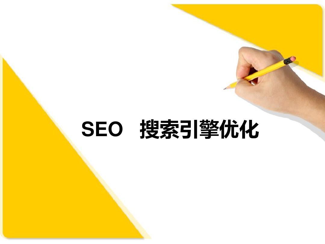 SEO搜索引擎優化:基礎、案例跟 與實踐第9章常用網站優化軟件.pptx