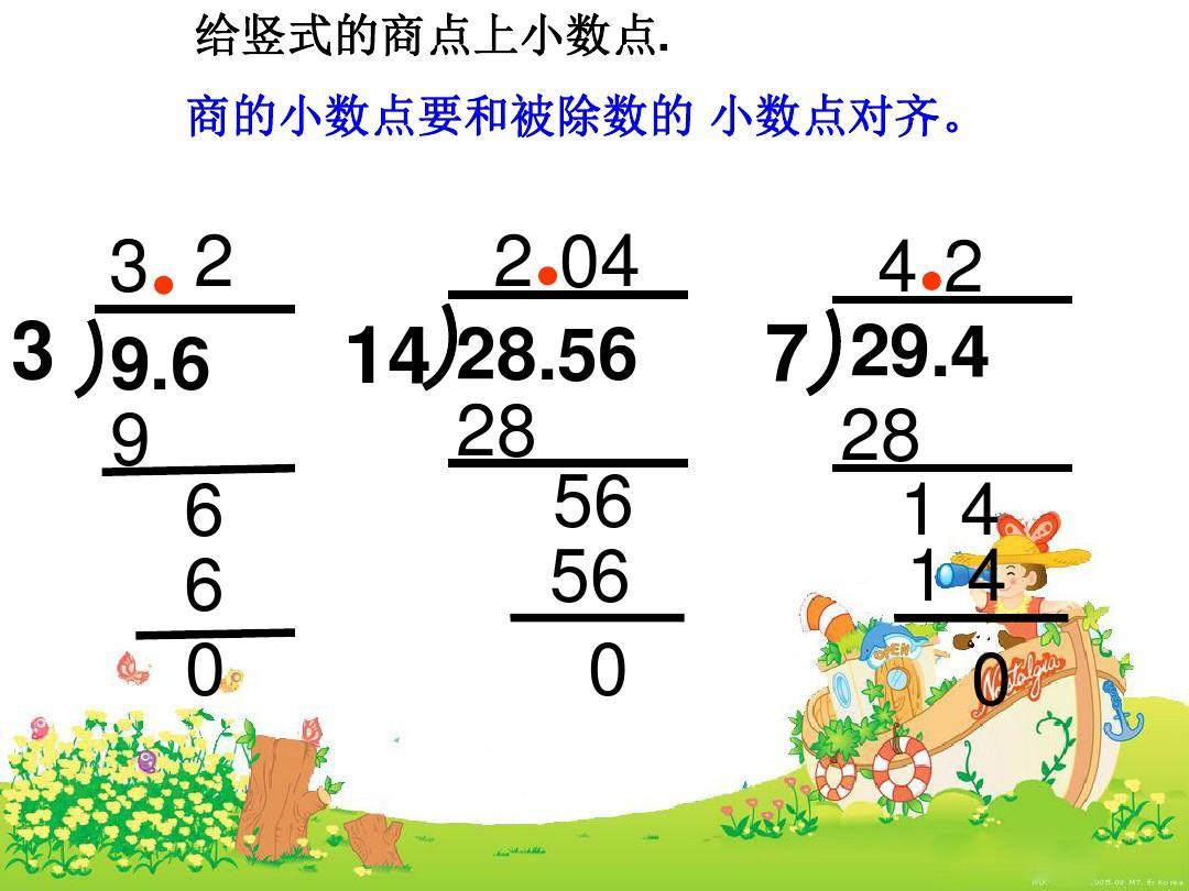年级版五单元教学上册是课件的目标语文下册例1ppt二整数除数除法第二人教年级小数图片
