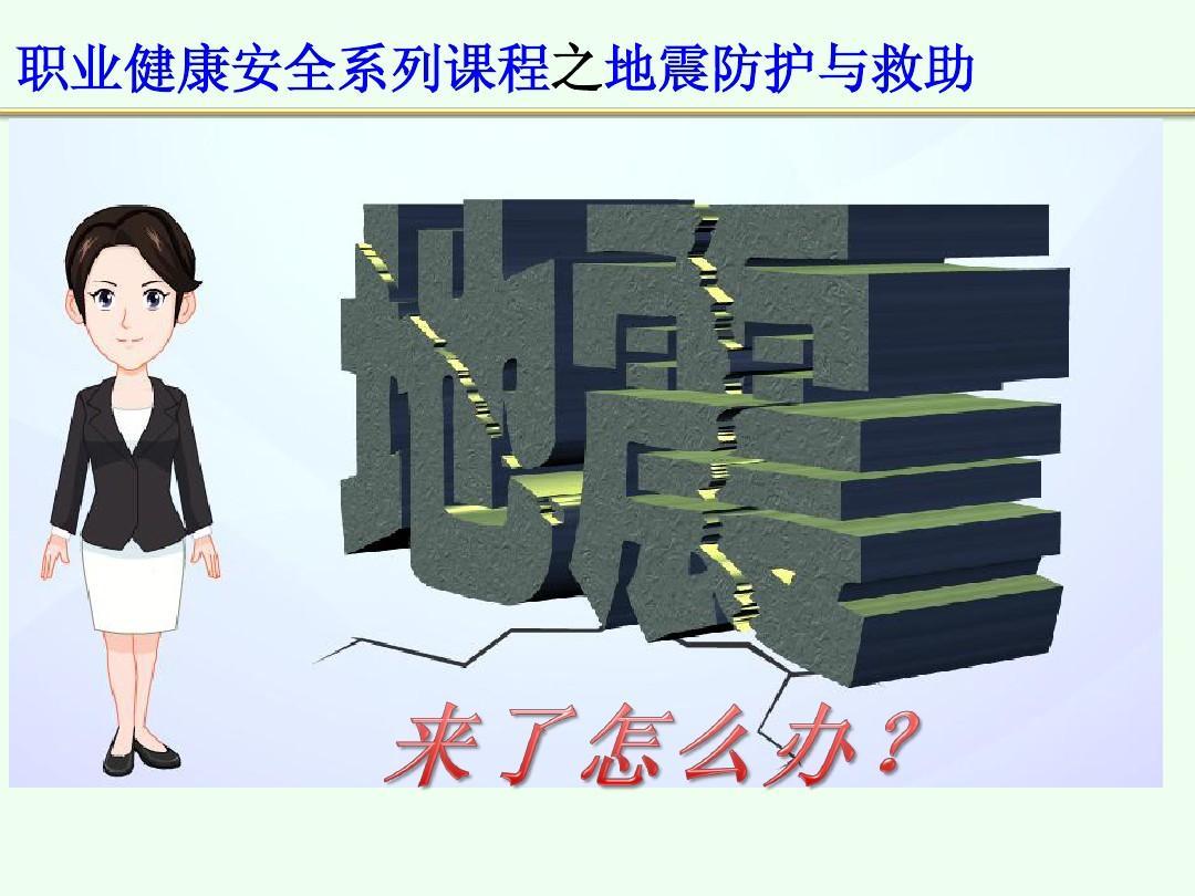 地震防護與救助常識