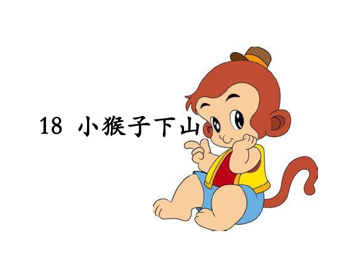 小猴子下山 详案图片