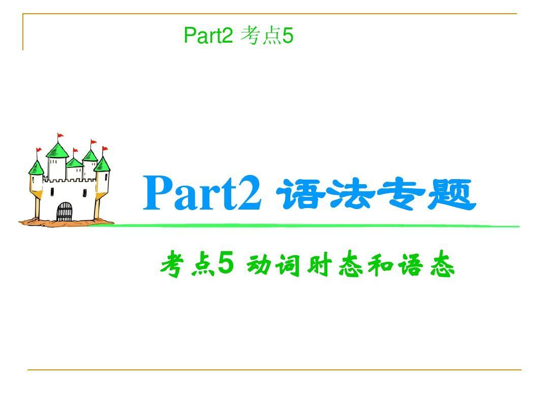 高考英语语法考点复习课件-动词时态和语态