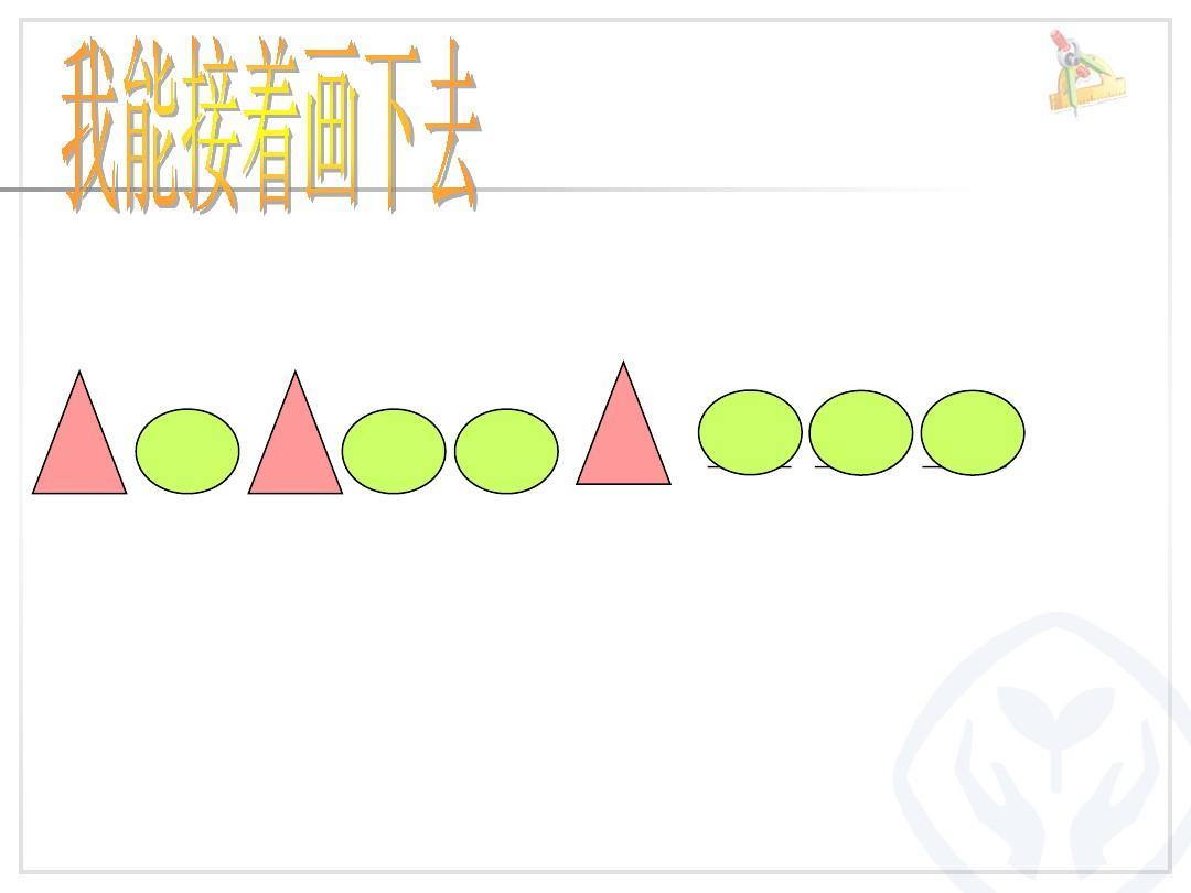 人教版新版一年级数学下册第七单元《找规律》第一课时《找图形颜色的图片