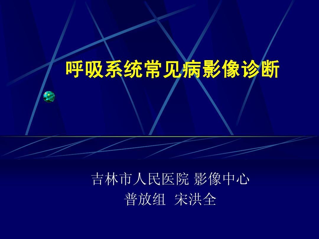 2013-1-28宋洪全呼吸系统常见病影像诊断