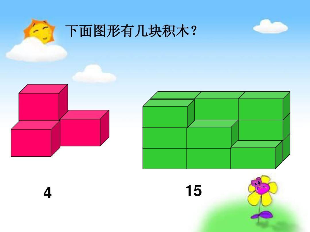 人教版一年级数学下册《立体图形的拼组》ppt图片