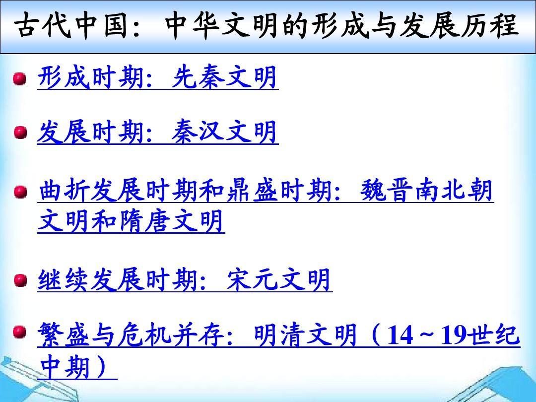 中华文明的形成与发展历程