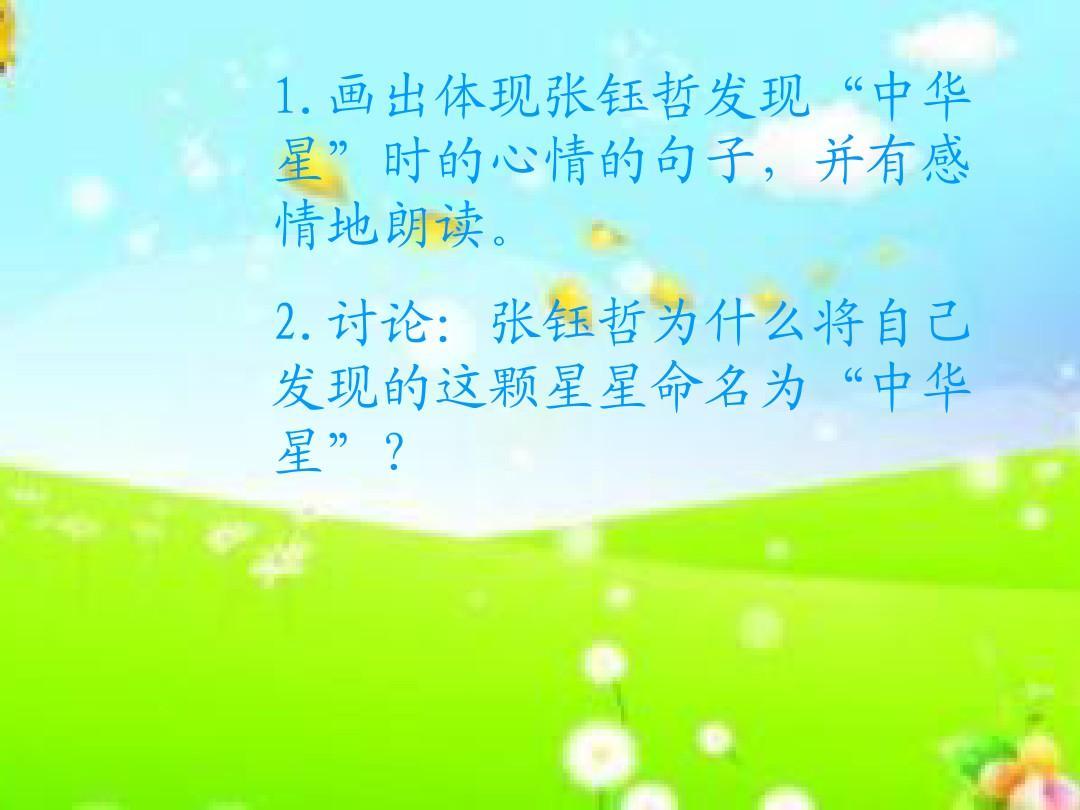 西南文化版六宗教上册第7课中华星师大_专业/课件_年级社科_教材分一分一人文电子图片