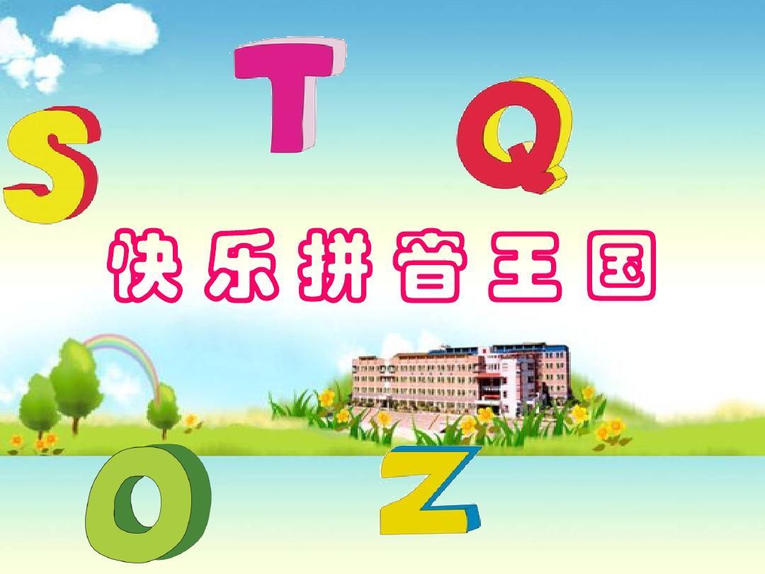 《汉语拼音1_a_o_e》教学课件PPT年级课件教学课件体育课语文五图片