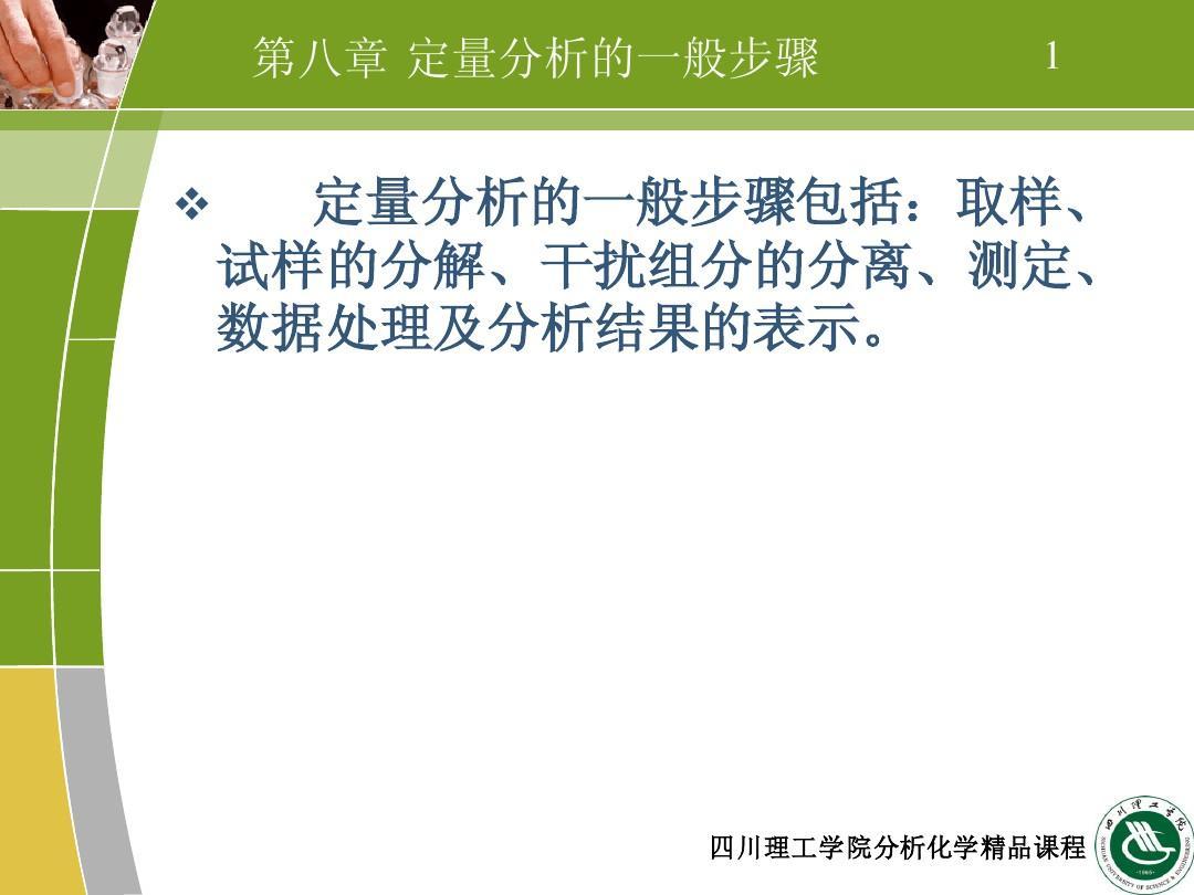 分析化学 第八章 定量分析的一般步骤