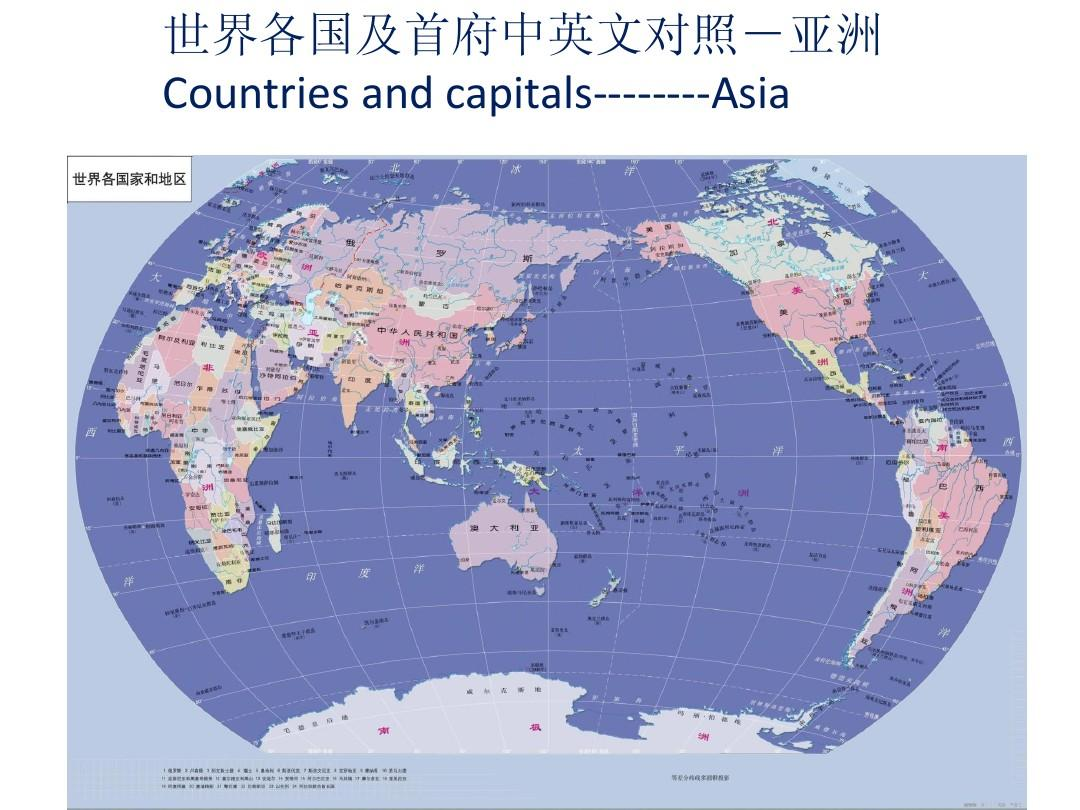 亚洲国家_英语版国家名称及首都,国旗,亚洲ppt