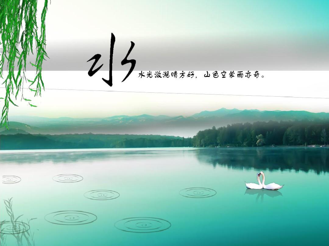 伊空晴悠_水光潋滟晴方好,山色空蒙雨亦奇.是苏轼的那首诗?