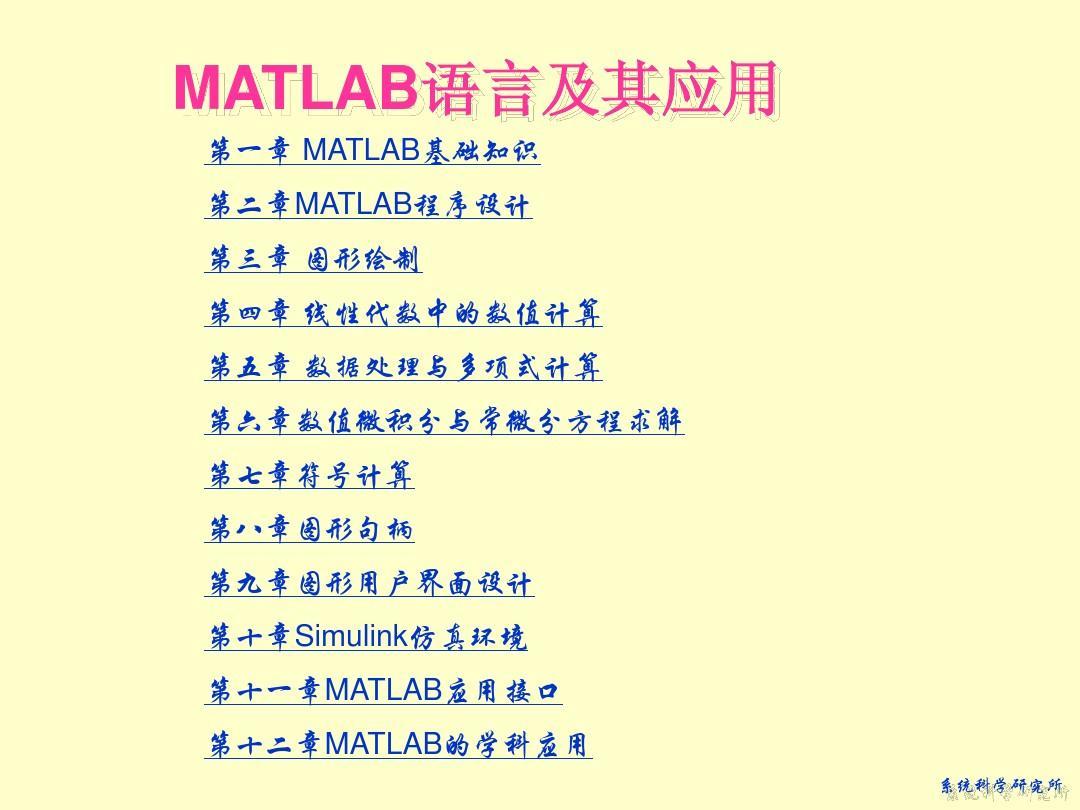 MATLAB课件第1讲ppt流程图绘制怎么中图片