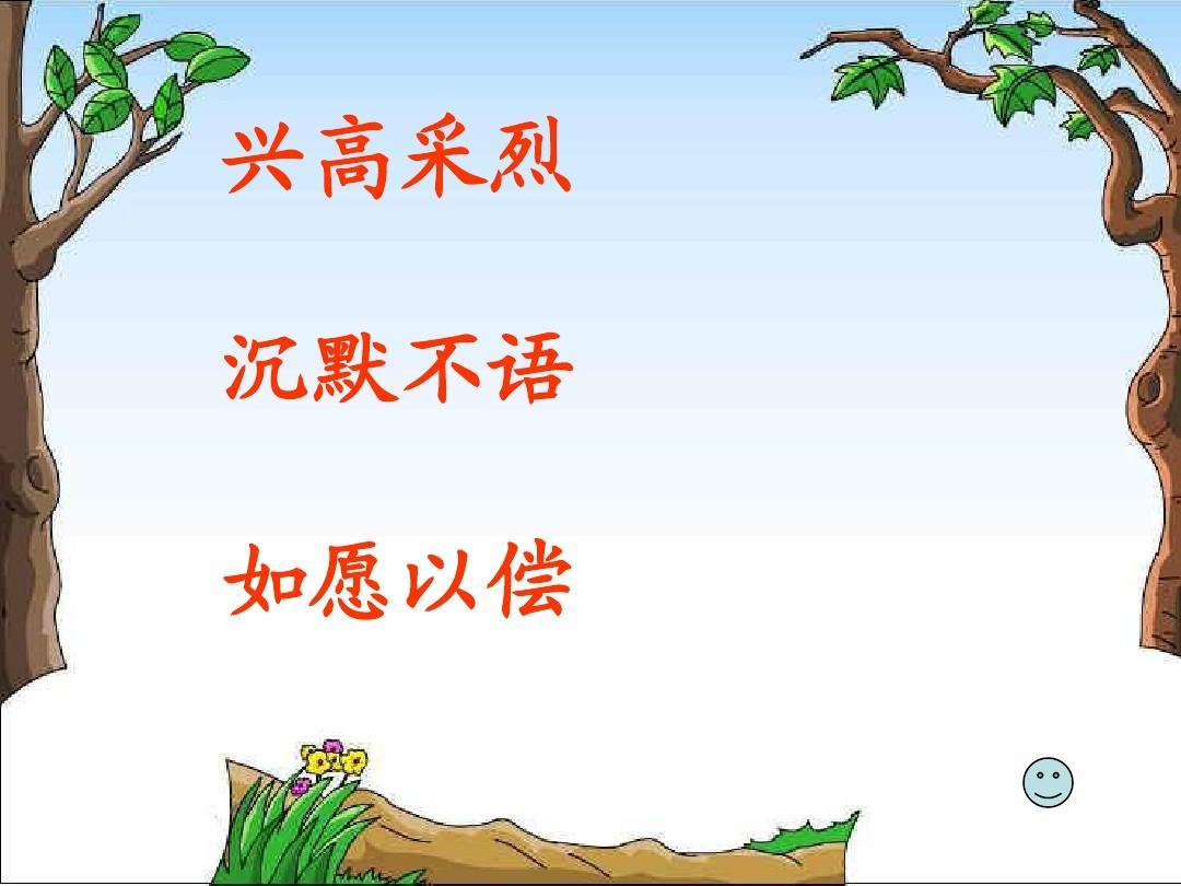 给予树阅读树课给予给予树说课稿给予树评课稿31课给予树深度教研备课深层课件图片