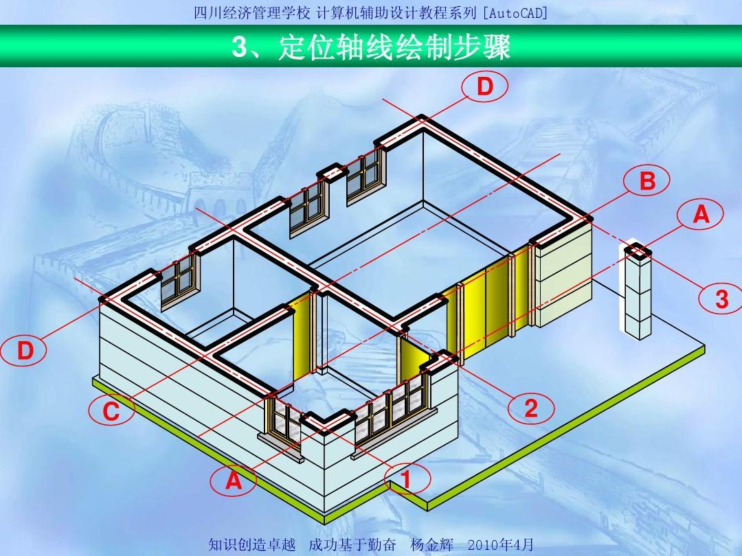 房屋建筑平面图比较规范ppt免费装修设计软件哪个绘制好图片