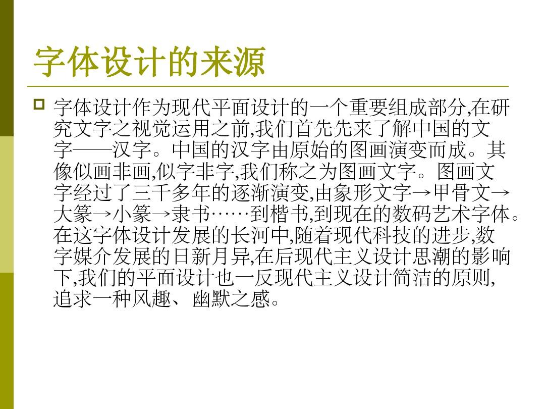 word行楷字体下载_钢笔字帖 行楷_祝福书法字体_花魁 ...