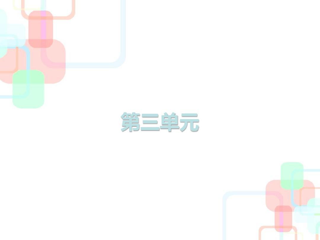 2017-2018学年八年级语文下册人教版课件:9 桃花源记(共24张PPT)