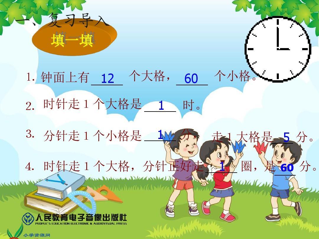 2013年新人教版小学二年级数学上册第七单元认识时间解决问题用数学图片
